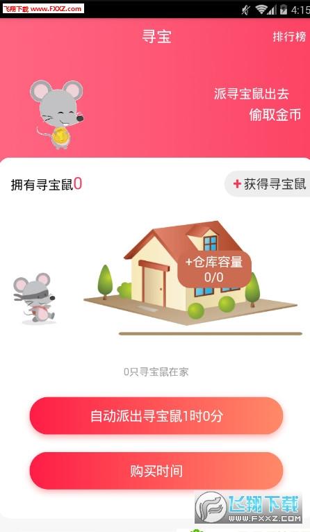 lucky鼠来宝app手机养殖版
