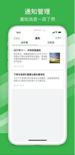 宁波智慧教育平台登录