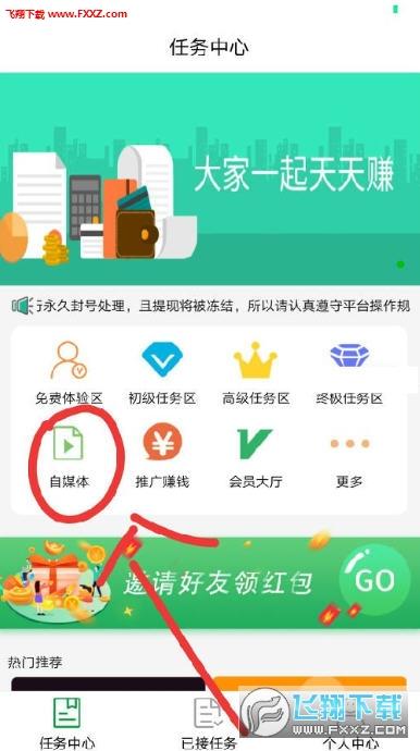 青春派点赞赚钱app官网正式版