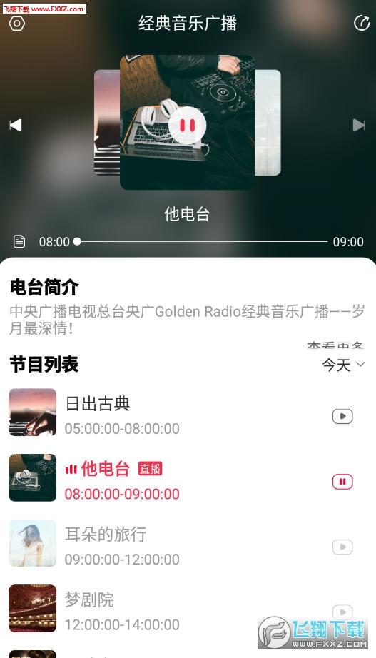 经典音乐广播app官方版