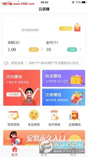 云袋赚app官方安卓版