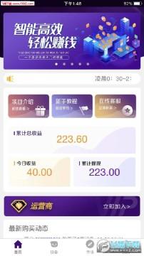 刷脸宝赚钱app2020最新版