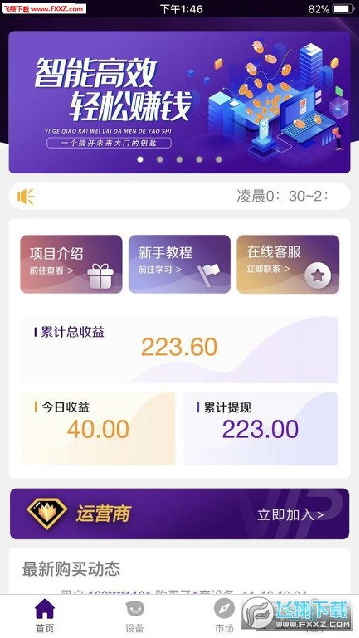 刷脸宝每日稳定零撸6元app