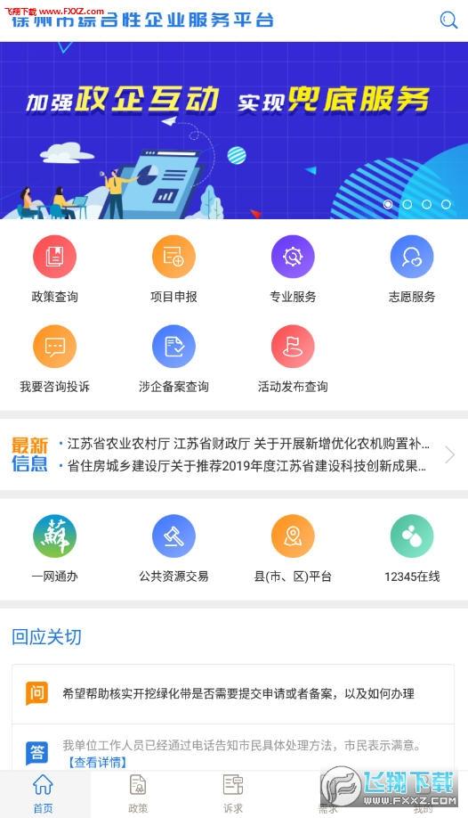 徐州企业服务中心客户端官方版