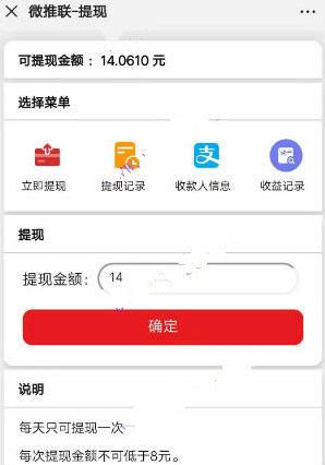 微推联盟平台app官方入口