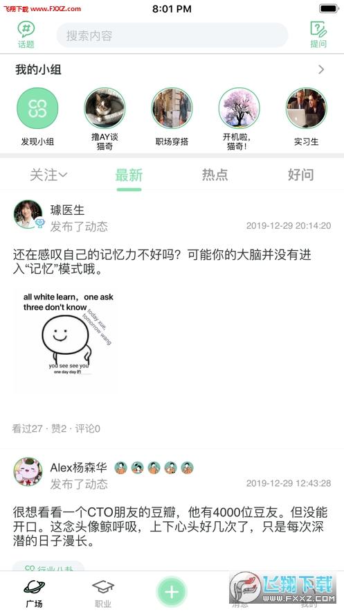 猫奇社区职场社交app