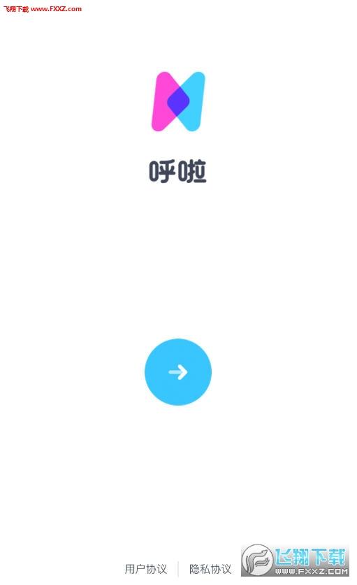 呼啦app官方版