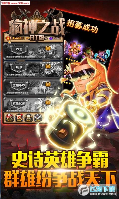 疯神之战魔灵骑士无限钻石变态版