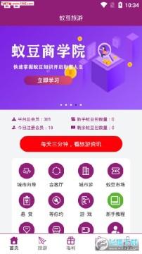YD蚁豆旅游赚钱app官网最新版