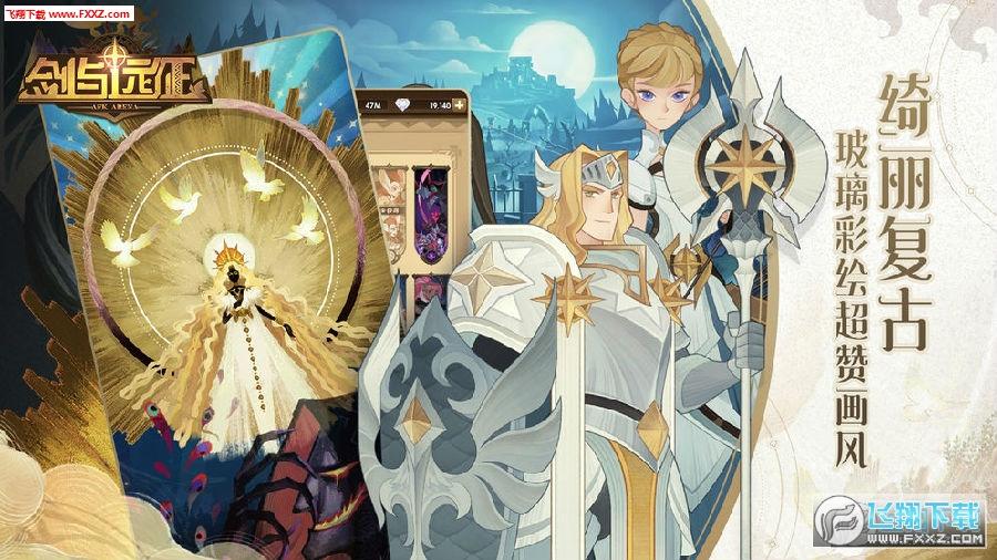 剑与远征无限钻石破解版