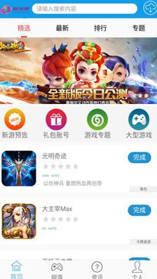 聚游果app官网正式版