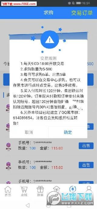 新纪元智能链app官网安卓版