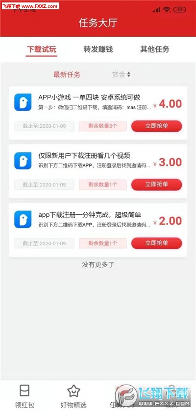 派多多app官网安卓版