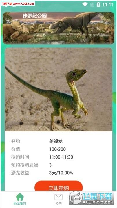 侏罗纪公园app养恐龙赚钱