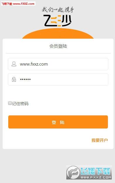 飞沙平台app官方安卓版