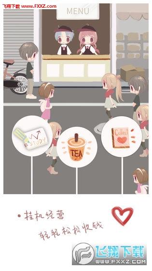 恋恋奶茶小铺安卓版
