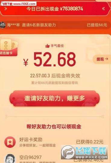 2020快手春节集字刷字辅助app