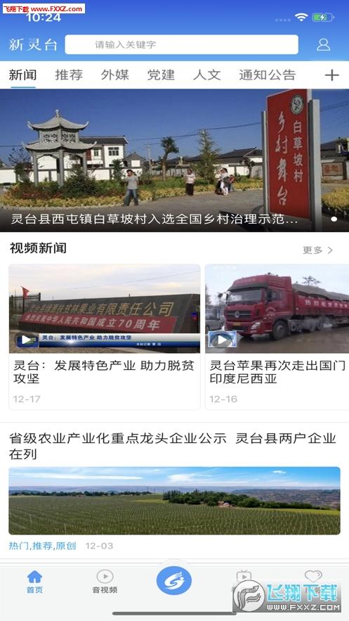 新灵台新闻政务党建app