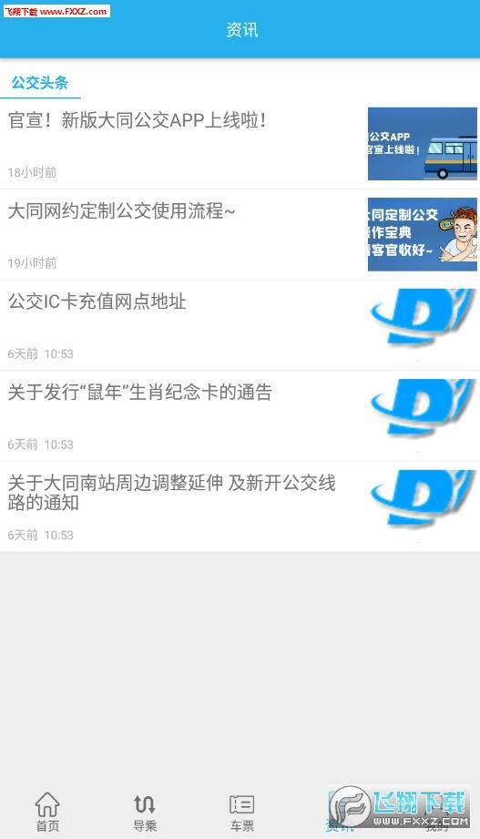 大同公交app官方版