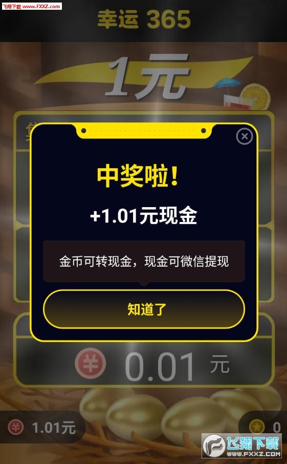 233极速版小游戏赚钱app官网版