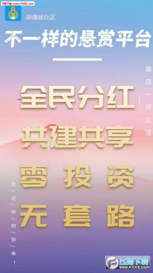 胡撸娃社区app官方安卓版