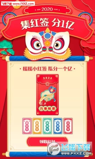 小红书集红签分一亿最新版app