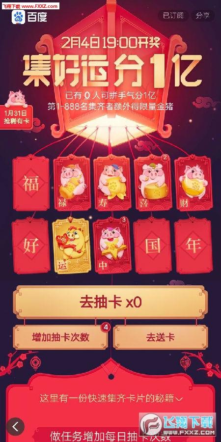 2020百度好运中国年集卡链接