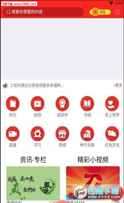 成就幸福app资讯赚钱平台