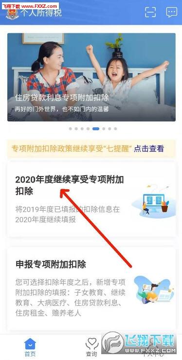 2020个人所得税专项扣除申报app官方版