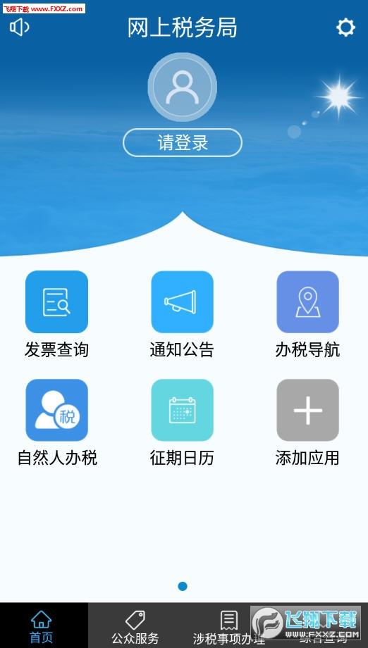 豫税通app手机版