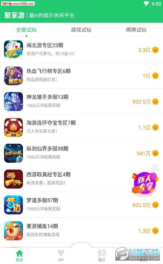 最新聚享游app官网登录入口