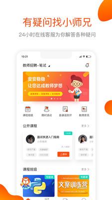 聚师课堂教师资格证考试app官方版