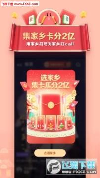 微视瓜分10亿红包app官方版