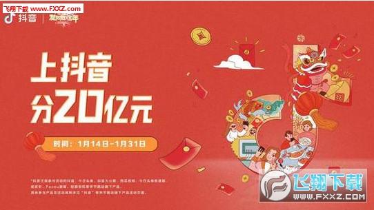 2020抖音发财中国年红包集卡
