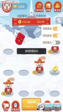 天天迎财神赚钱版app最新版