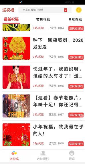 送祝福领现金app官方安卓版