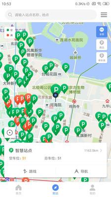 宁停车app官方版
