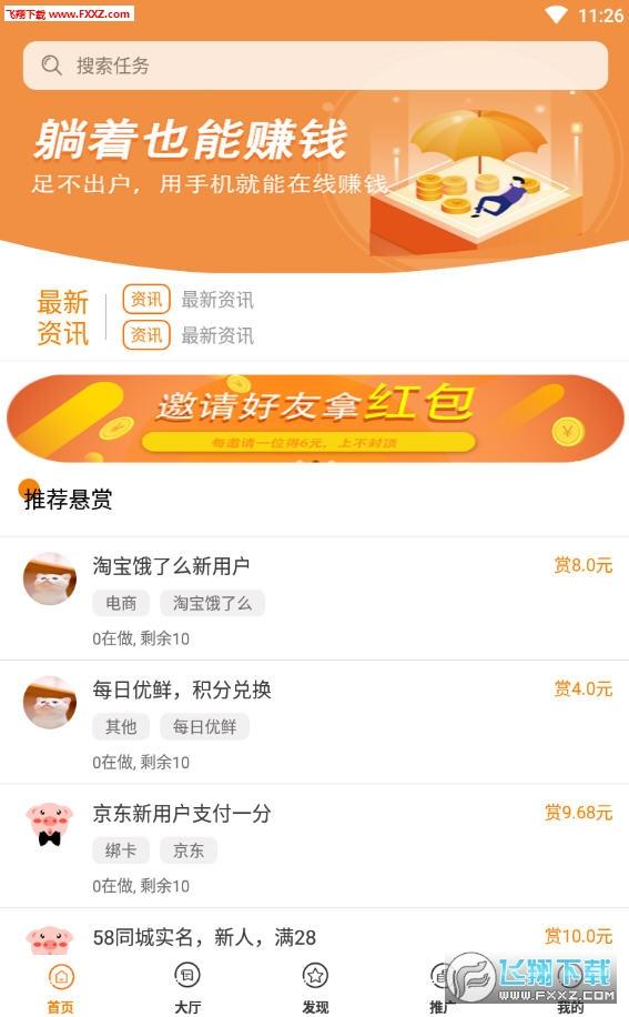 GG帮app官方正式版