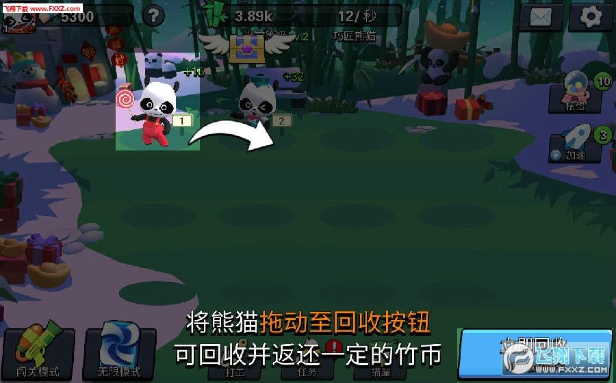熊猫大侠红包版app安卓正式版