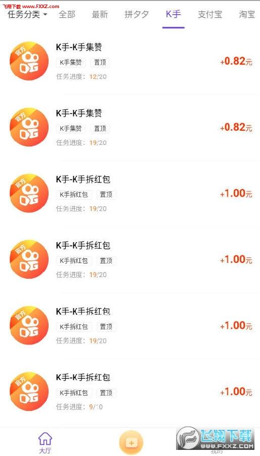 轩云快手红包助力app