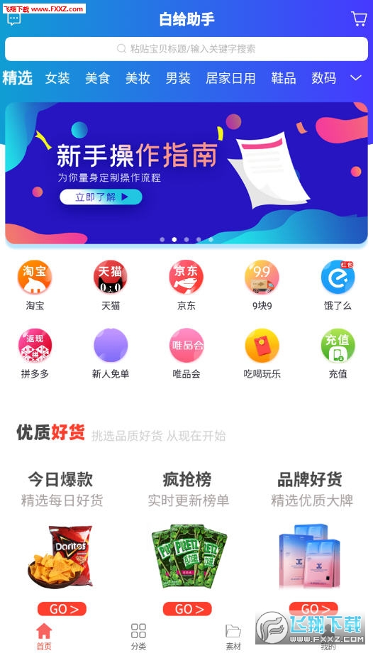 白给助手领券购物app官方版