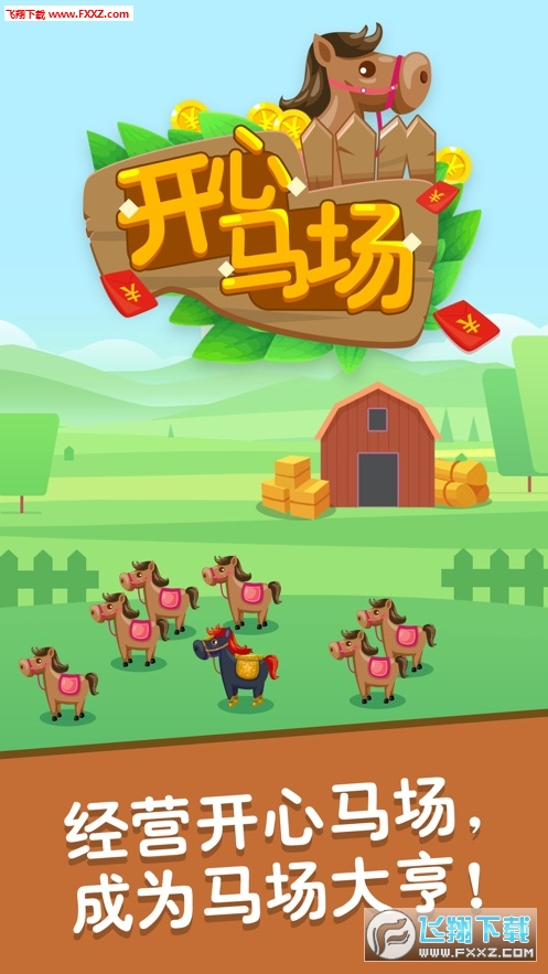 开心马场红包版app官方正式版