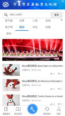 文化贺兰app官方版