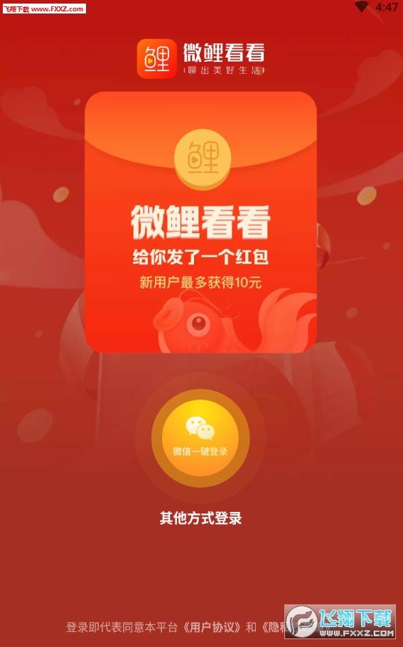 微鲤看看红包版app官网最新版