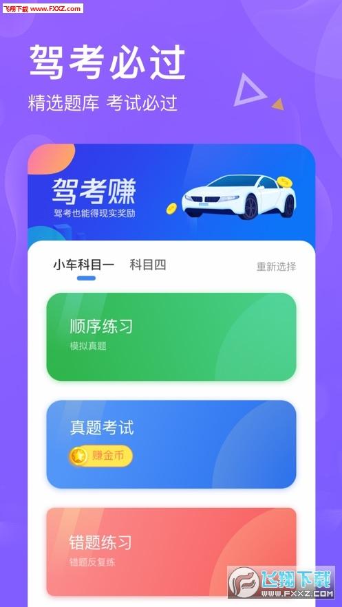 驾考赚app