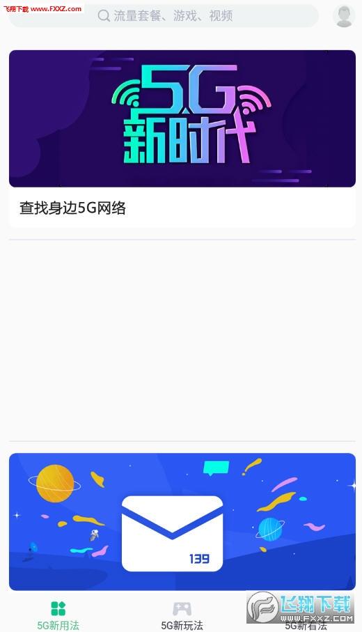 中国移动5G助手安卓版