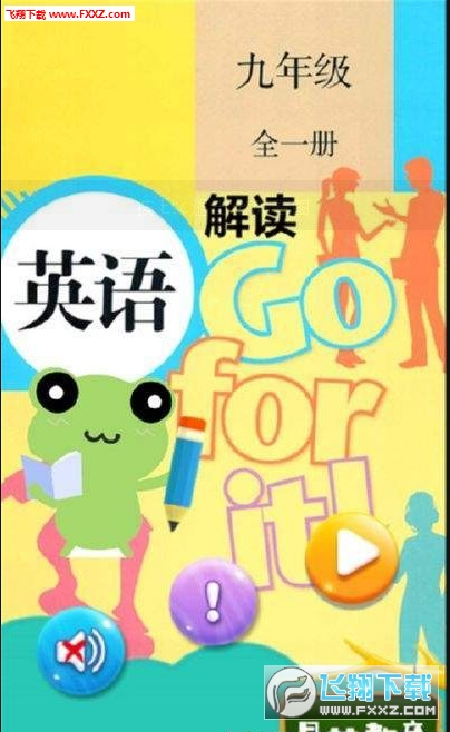 九年级英语解读app官方安卓版