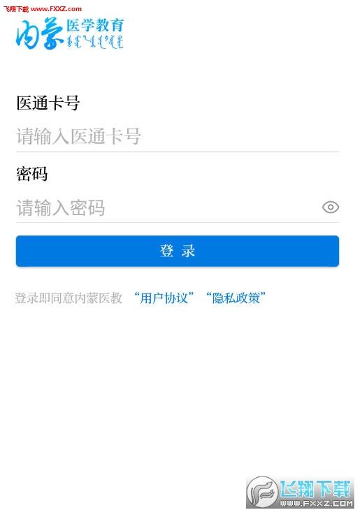 内蒙医教app官方版