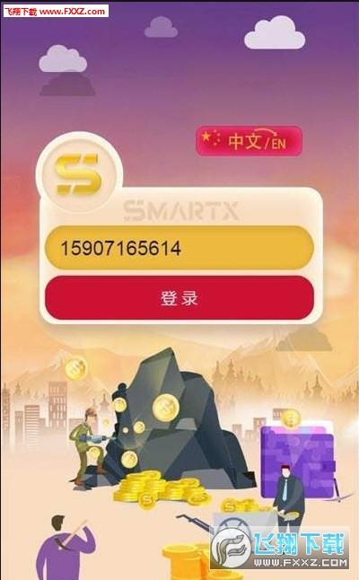 smaetx挖矿app手机安卓版