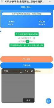 全民阅读微信文章自阅赚钱app